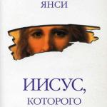 Филип Янси - Иисус, которого я не знал
